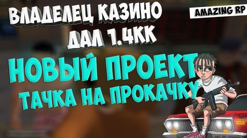 ВЛАДЕЛЕЦ КАЗИНО ДАЛ 1 4КК НОВЫЙ ПРОЕКТ