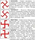 Происхождение солярных символов
