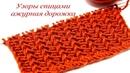 149 Узоры спицами ажурные дорожки Светлана СК
