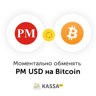 Обменять Perfect Money USD на BTC (Perfect Money USD → BTC)