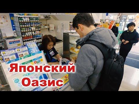 Японские круглосуточные магазины