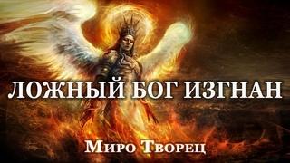 Ложный Бог-изгой изгнан с Земли. Миро Творец.