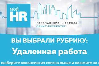 11c41a1a0b70a Работа в Санкт-Петербурге | СПб | ВКонтакте