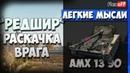 Редшир Раскачка врага На AMX 13 90 wot