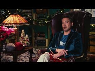 """Роберт дауни мл. поздравляет с новым годом! и приглашает на фильм """"удивительное путешествие доктора дулиттла"""" 2020"""
