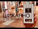 ПОКУПКА АРОМАТА Kilian love К4 S Parfum / Найдена замена дорогой нише!