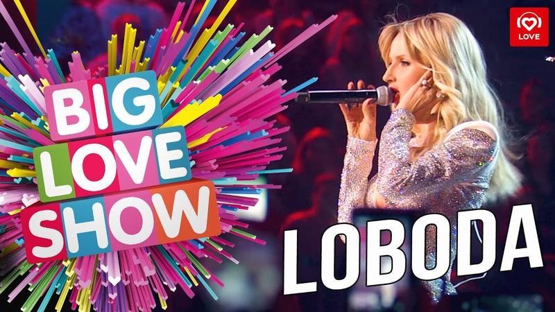 LOBODA SuperSTAR Big Love Show 2019
