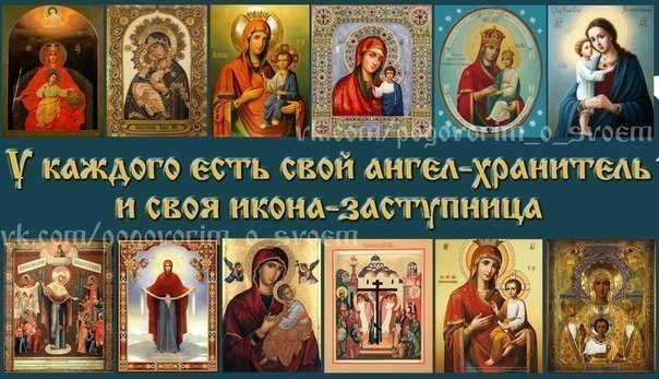 У каждого есть свой ангел-хранитель и своя икона-заступница. Молитесь перед своей иконой, просите через неё Господа об исцелении и оно обязательно будет. 🙏 Тех, кто родился с 22 декабря по 20 января, защитит икона Божьей Матери «Державная», а ангелы-хранители у них святой Сильвестр и преподобный Серафим Саровский. 🙏 Родившихся с 21 января по 20 февраля охраняют святые Читать полностью »» ⏩
