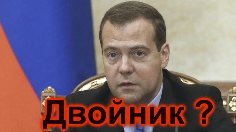 Медведев БЫЛ ИЗБИТ ИЛИ ПЕРЕНЕС ИНСУЛЬТ ?
