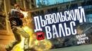 GTA-4 Film Дьявольский вальс Grand Theft Auto IV Machinima