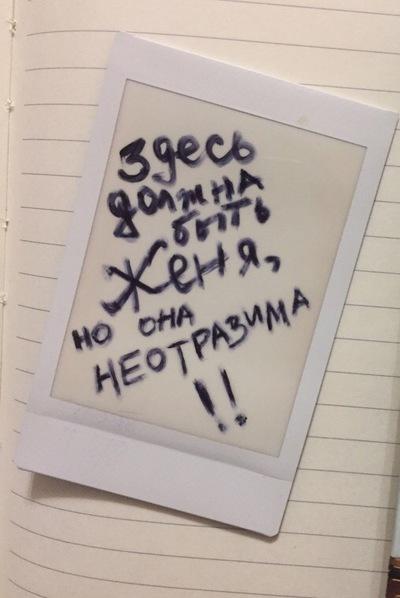 Евгения Шерстнева