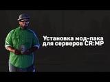 Как установить мод-пак на сервер CR:MP | Criminal Russia Multiplayer | Mod-pack