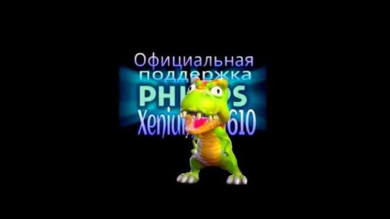 Philips w6610 официальная поддержка