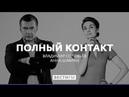 Очередное полено в костер революции Полный контакт с Владимиром Соловьевым 14.08.18