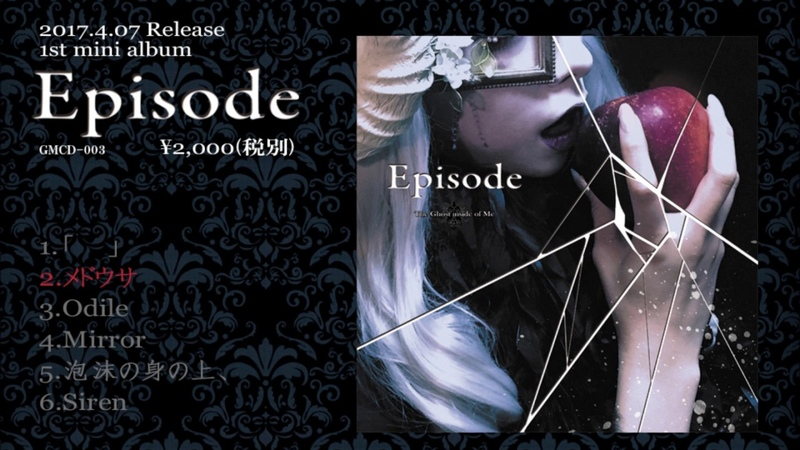 【The Ghost inside of Me】1st mini album「Episode」音源試聴