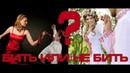 18 БИТЬ или не БИТЬ Смотреть ТОЛКО мужчинам Фильм 2018 ЖЕСТКАЯ прошивка для мужчин Иван Царевич