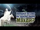 Правда об аль-Махди и порядок появления признаков наступления Часа (Судного Дня).