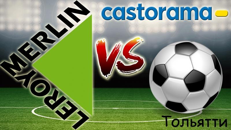 Товарищеский футбольный матч между Касторама и Леруа Мерлен.