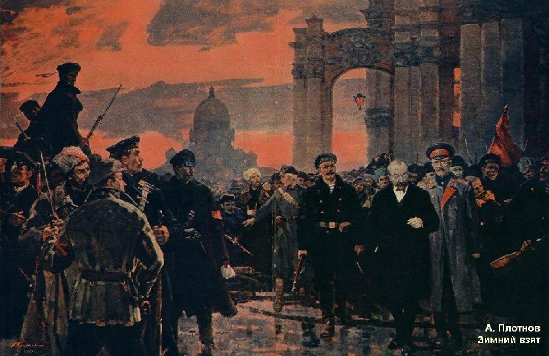 Мифы и правда 7 ноября 1917 года