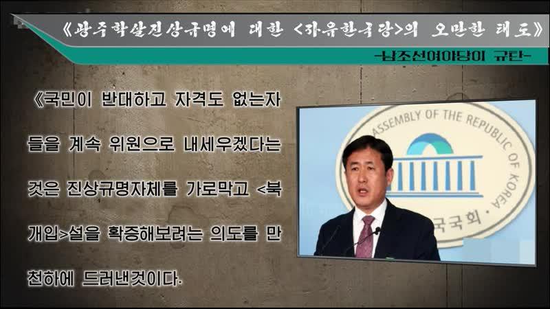 《광주학살진상규명에 대한 자유한국당의 오만한 태도》 -남조선여야당이 규탄- 외 1건