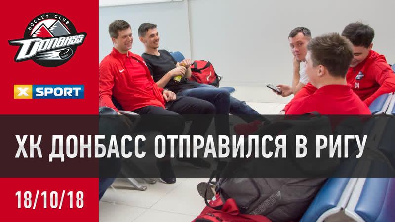 ХК Донбасс отправился в Ригу (XSPORT NEWS)