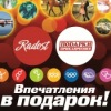 Магазин впечатлений RADOST.UA