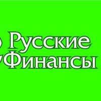 Русские финансы онлайн заявка