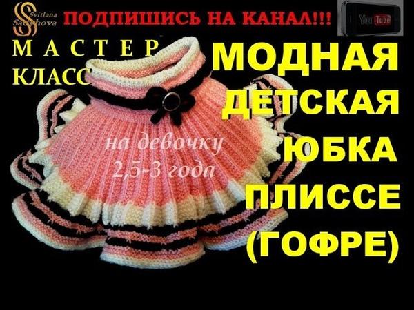Модная детская гофрированная юбочка ПЛИССЕ спицами с Широким поясом с бантом и пряжкой