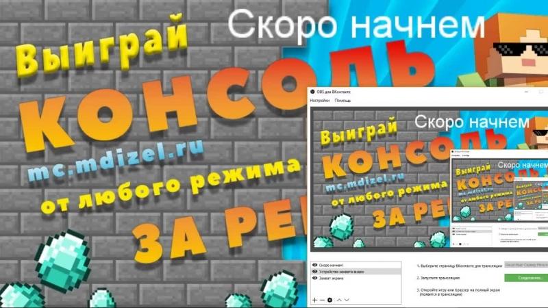 Live Diezel-Main Сервер Minecraft 1.8-1.12