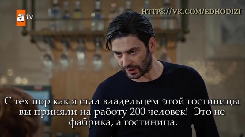 Отрывок из 108 серии с русскими субтитрами (İlyas Cemreden hesap soruyor)