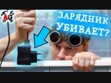 [AlexGyver] ⚡Можно ли умереть от USB зарядника в ванной?
