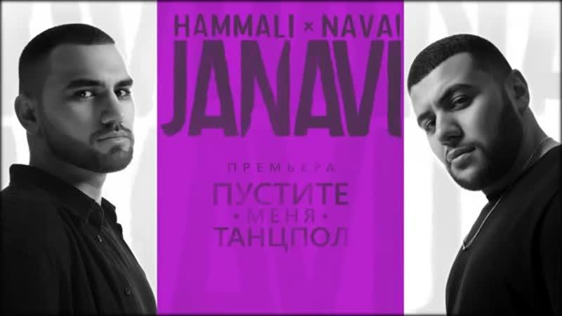 HammAli Navai - Пустите меня на танцпол (2018 JANAVI).mp4