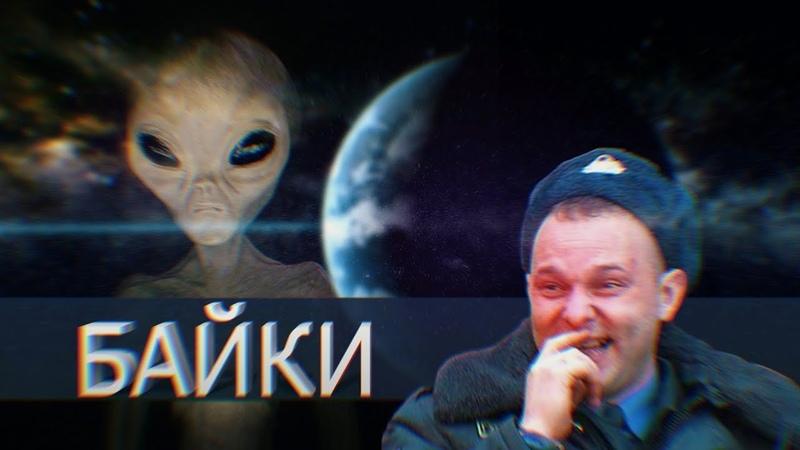 БАЙКИ ЕВПАТЫ КНУРА Славяно Ариец против рептилоидов