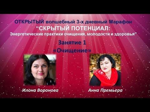 Омоложение на уровне ДНК - возможно без исцеления Анна Премьера и Илона Воронова