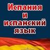 Испания и испанский язык