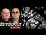 Бутырка - Купола - Премьера 2018! Хит с нового альбома памяти М.Круга