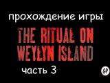 Прохождение игры The Ritual on Weylyn Island на русском языке - часть 3