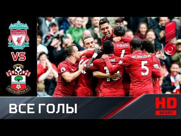 22.09.2018 Ливерпуль - Саутгемптон - 3:0. Голы обзор матча