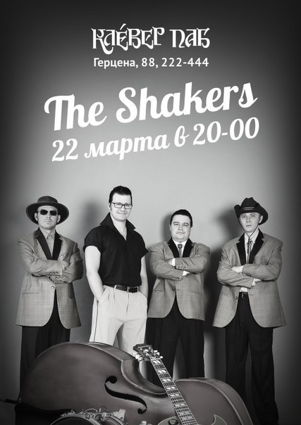 22.03 The Shakers в Клевер Паб