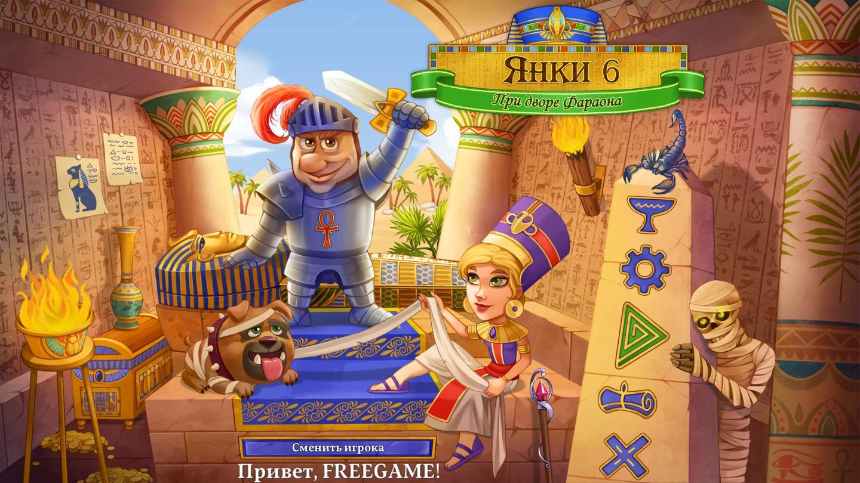 Янки при дворе фараона 6 | New Yankee In Pharaohs Court 6 (Rus)