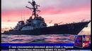 С чем столкнется Шестой флот США в Черном море - Последние Новости NEWS TV AUTO
