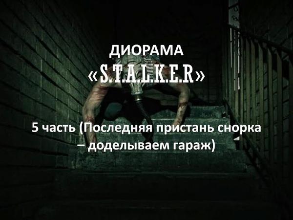 Диорама Сталкер 5 часть (Последняя пристань снорка - доделываем гараж )/ Diorama Stalker part 5