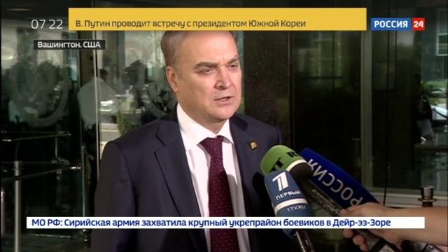 Новости на Россия 24 • Антонов: Москва надеется на прекращение дипломатического противостояния с США