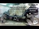 Как убрать ржавчину с порогов и арок. Toyota Corona (часть 16)