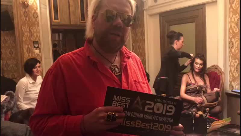 Речь от великого шоумена Романа Голденберга о нашем проекте Miss Best