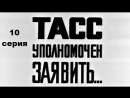 ТАСС уполномочен заявить 1984 (10 серия)