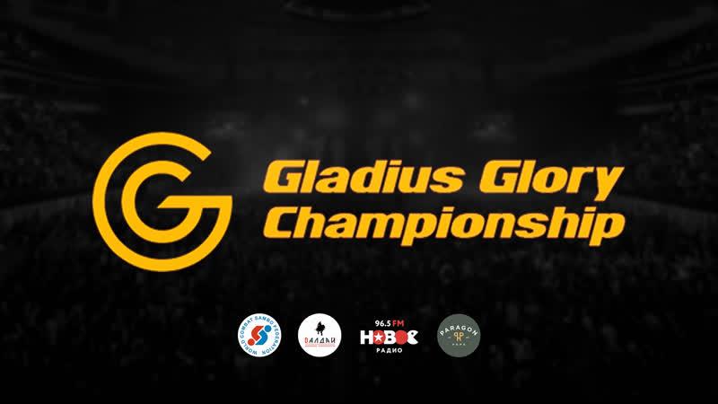 Gladius Glory Championship ОФИЦИАЛЬНАЯ ЦЕРЕМОНИЯ ВЗВЕШИВАНИЯ И ДУЭЛЬ ВЗГЛЯДОВ