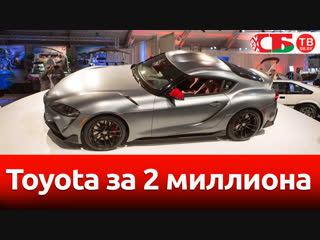 Toyota за 2 миллиона   видео обзор авто новостей 25.01.2019