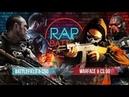 Рэп Баттл 2x2 - Warface CS:GO vs. Battlefield Call of Duty