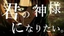【MAD】進撃の巨人『君の神様になりたい。』